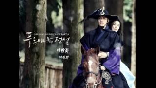 Lee Sun Hee 이선희  – 바람꽃 Wind Flower (푸른 바다의 전설 The Legend of the Blue Sea OST Part.6 )