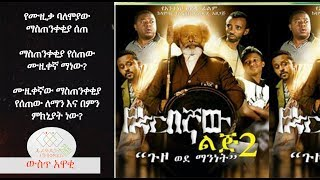 EthiopikaLink The insider News July 22 2017 Part 1