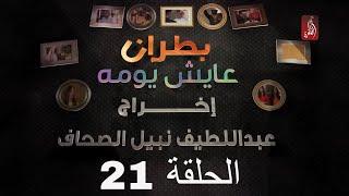 مسلسل بطران عايش يومه الحلقة 21 | رمضان 2018 | #رمضان_ويانا_غير