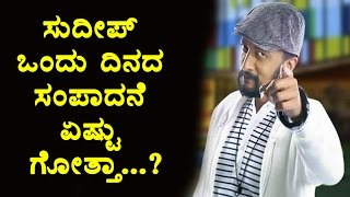 Sudeep one day remuneration for bigg boss Kannada | Sudeep | Top Kannada TV