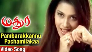 Pambarakkannu Pachamilakaa Video Song | Madurey Tamil Movie | Vijay | Sonia Agarwal | Vidyasagar
