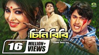 Chini Bibi | Full Movie | Joy Chowdhury | Misty Jannat | Amit Hasan | Bangla Hit Movie