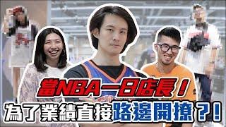 波特王- 當NBA Store一日店長!為了業績直接開撩攬客?!