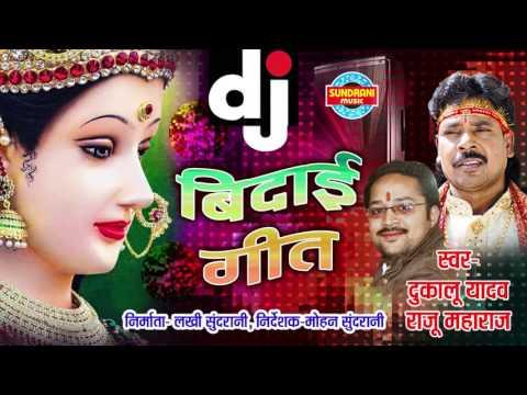 Xxx Mp4 BIDAI GEET बिदाई गीत विसर्जन गीत Dukalu Yadav Raju Mahraj D J Remix Song 3gp Sex