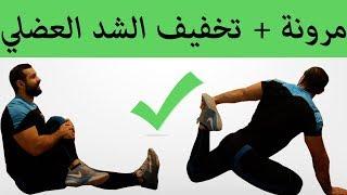 تمارين الإطالة لمرونة الجسم والتخلص من الشد العضلي