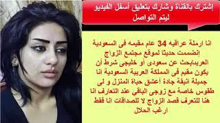 أرملة عراقية انا هنا للتعرف قصد الزواج لا للصداقات انا فقط ارغب الحلال....زواج العرب #1