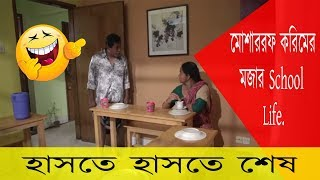 Mosharraf Karim School Life -  Bangla Natok Funny Scene HD