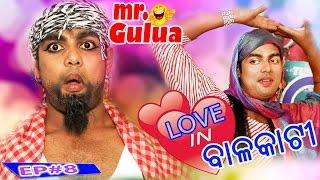 Love In Balakati || EP - 8 || Mr.Gulua || Odia HD Video