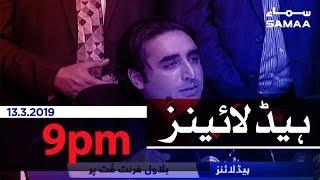 Samaa Headlines - 9PM - 13 March 2019