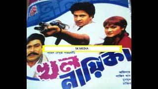 Khal Naaikaa Bangla Hot Movie Shakib Khan Monmun Action Movie