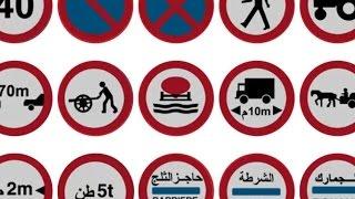 إشارات المرور - علامات المنع - فيديو ديناميكي