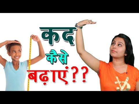 Height Badhane Ke Gharleu Nuskhe कद कैसे बढ़ाए ?