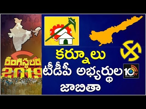 Kurnool TDP Candidates List Exclusive Report On AP Election 2019 10TV News