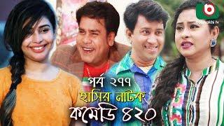 দম ফাটানো হাসির নাটক - Comedy 420 | EP - 277 | Mir Sabbir, Ahona, Siddik, Chitrolekha Guho, Alvi