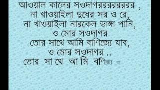 aowal kaler sowdagor (bd folk song) on 24-03-17