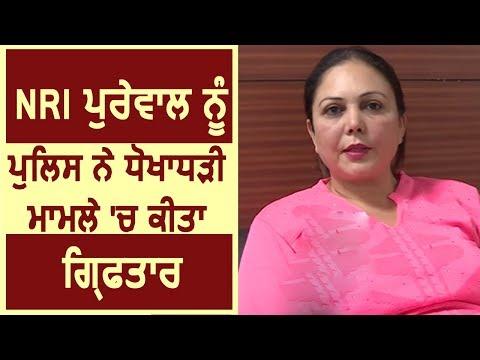 Xxx Mp4 NRI Narinder Purewal को Police ने Fraud के मामले में किया Arrest 3gp Sex