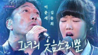 이문세, 세대를 초월하는 '그녀의 웃음소리뿐' 《Fantastic Duo》판타스틱 듀오 EP28