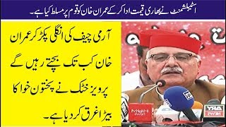 ANP Mian Iftikhar Hussain Complete Speech In Sawabi Today