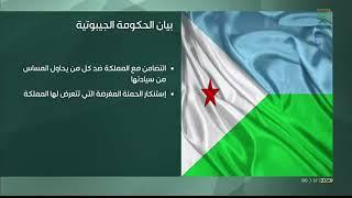 #جيبوتي : #المملكة ركيزة أساسية لأمن واستقرار العالمين العربي والإسلامي.