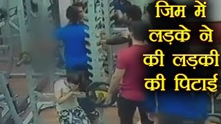 Indore: Man punches and kicks a Women inside GYM, घटना CCTV में कैद । वनइंडिया हिंदी