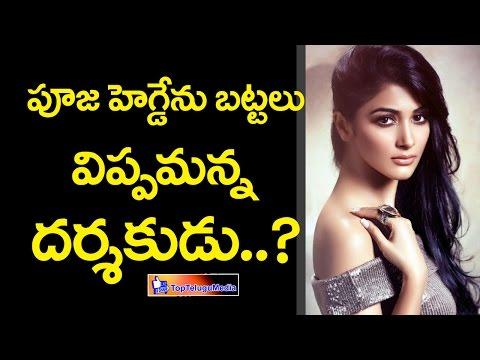 Xxx Mp4 పూజ హెగ్డే ని బట్టలు విప్పమన్న దర్శకుడు Pooja Hegde Romance With DJ Duvvada Jagannadham 3gp Sex