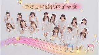 モーニング娘。'17『五線譜のたすき』(Morning Musume。'17 [Sash of staff notation])(ショートVer.)