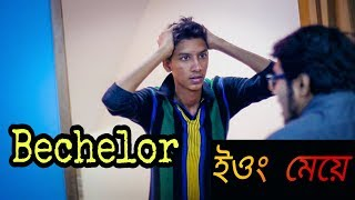 Bangla New Funny Video l Bechelor l Young Meye l The Limited Edition