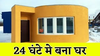 This House is built in 24 Hour and World's cheapest House Ever.