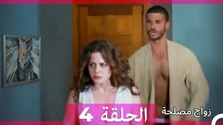 Zawaj Maslaha - الحلقة 4 زواج مصلحة