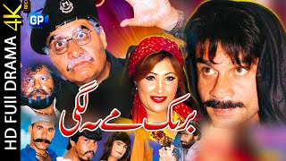 Pashto Drama Ismail shahid 2018 | Break Me Na Lage | Pashto drama full Pashto mazahiya drama 2018