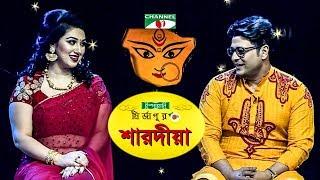 শারদীয়া | Sarodia | Apu Biswas | Ferdous | Durga Puja Special | Channel i TV
