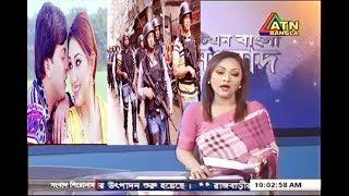 এই মাত্র...শাকিবের বাসায় পুলিশের হামলা বউ অপু অবাক !Shakib Khan!Latest Bangla New