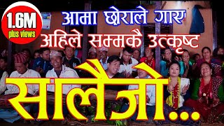 New Superhit Salaijo''Aama Chhorako''By Prasad Khaptari Magar & Purnakala Khaptari Magar