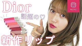 Dior♡アディクトリップティント全色レビュー阿島ゆめ編♡MimiTV♡
