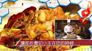 2019.02.17中天新聞台《兩岸中國夢》預告  皇罈子美味大揭密