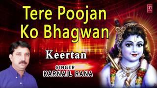 Tere Poojan Ko Bhagwan I Karnail Rana [Full Song] I Ram Sahare Jiya Karo (Satsangi Bhajan)