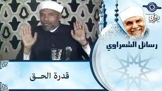الشيخ الشعراوي | قدرة الحق