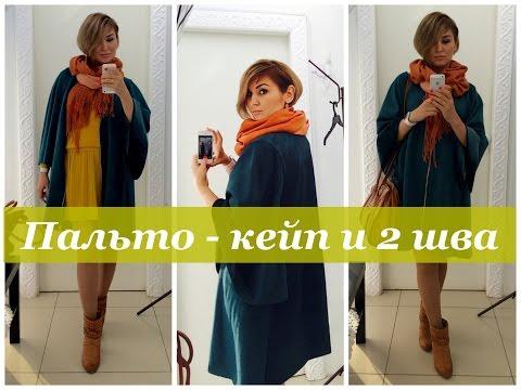 Сшить своими руками модное пальто