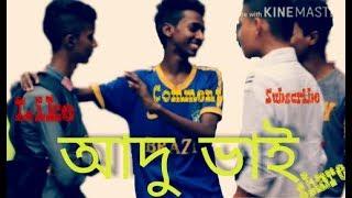 bangla funny video | আদু ভাই | prank sms