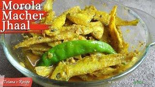 Mourola Macher Jhal – Bengali fish curry   Fish Recipe - Gang Mourola Macher Jhal   Bangla cooking