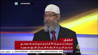 كيف يرد الداعية ذاكر نايك على الذين يدعون في الغرب بأن الإسلام يقيد الحريات