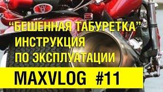 Как управлять мотобайком или скутером | MAXVLOG #11