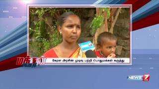 Makkal Manathil: Kerala's decision on allowing women in Iyappan temple | News7 Tamil