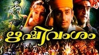 Rishivamsam Malayalam Movie (1999) | Vijaya Ragavan,Madhupal | Malayalam Full Movie