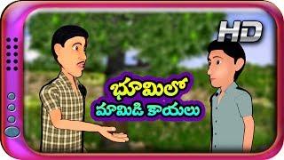 Bhoomilo Maamidikaayalu - Telugu Stories for Kids | Panchatantra kathalu | Moral Story for children