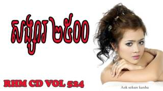 [RHM CD Vol 524] សង្សារ២៥០០ ,ឱក សុគន្ធកញ្ញា  Songsa 2500 by Sokun Kanha