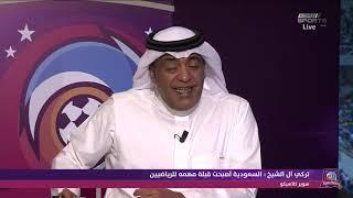 مداخلة معالي المستشار تركي آل الشيخ قبل مباراة الأرجنتين و البرازيل في السوبر كلاسيكو