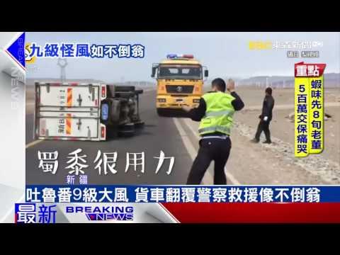 最新》吐魯番9級大風 貨車翻覆警察救援像不倒翁