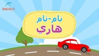 Lagu Kanak-kanak : Nama-nama hari I Isnin Selasa Rabu Khamis I Versi Jawi