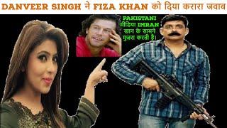 फ़िज़ा अकबर खान की LATEST बेइज़्ज़ती   FIZA AKBAR KHAN ON INDIA